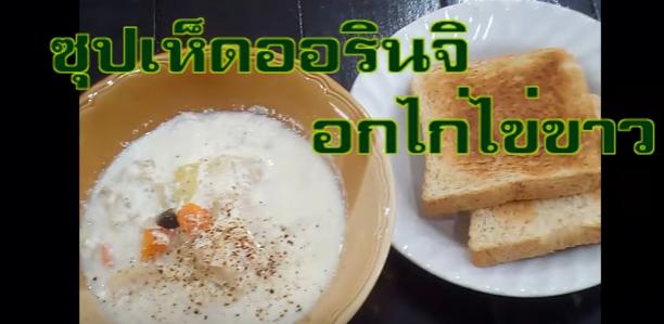 ซุปเห็ดออรินจิอกไก่ไข่ขาว